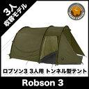 Grand Canyon(グランドキャニオン) Robson 3 (ロブソン 3) 3人用 トンネル型 テント オリーブ