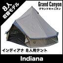 Grand Canyon(グランドキャニオン) Indiana (インディアナ)8人用 テント オリーブ