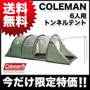 【送料無料】欧州限定モデル Coleman(コールマン)Coastline (コーストライン)6 Deluxe デラックス トンネル カマボコ型 テント