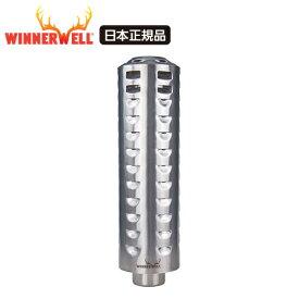 Winnerwell/ウィンナーウェル 薪ストーブ Mサイズ専用 三重煙突 ヒートプロテクター 【日本正規品】