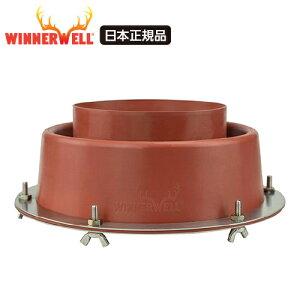 Winnerwell/ウィンナーウェル 薪ストーブ 【Lサイズ専用】 フラッシングキットLサイズ 【日本正規品】