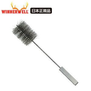 Winnerwell ウィンナーウェル Lサイズ専用 薪ストーブ 煙突掃除用ブラシ 【日本正規品】