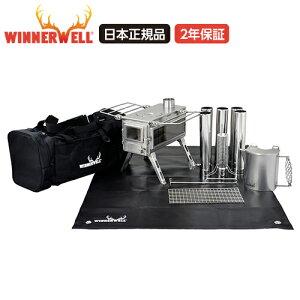 Winnerwell Nomad View Sサイズ/ ウィンナーウェル ノマドビュー スペシャルパッケージ 薪ストーブ Sサイズ【日本正規品】