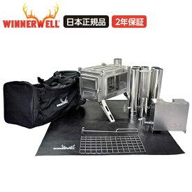 Winnerwell Nomad View M-Size 薪ストーブ ウィンナーウェル ノマドビュー スペシャルパッケージ Mサイズ アウトドア キャンプ【日本正規品】