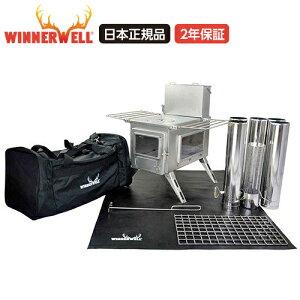 Winnerwell Nomad View L-Size 薪ストーブ ウィンナーウェル ノマドビュー スペシャルパッケージ Lサイズ 【日本正規品】【キャンセル不可】
