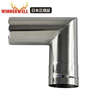 Winnerwell S-Size専用 ウィンナーウェル Sサイズ 薪ストーブ専用 L字型 90°ベントパイプ 【日本正規品】