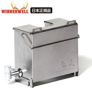Winnerwell M-Size専用 ウィンナーウェル Mサイズ 薪ストーブ専用 ウォータータンク 3L【日本正規品】