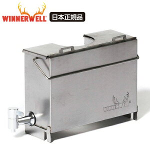 Winnerwell L-Size専用 ウィンナーウェル Lサイズ 薪ストーブ専用 ウォータータンク 3.3L【日本正規品】
