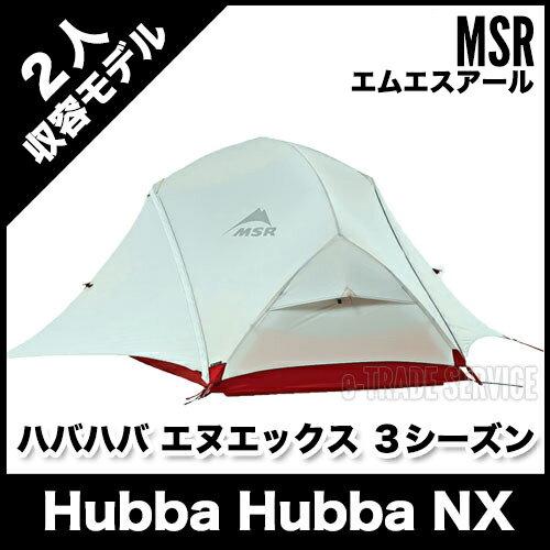 MSR ハバハバ NX /Hubba Hubba NX [2人用] 軽量 テント ホワイト 37750