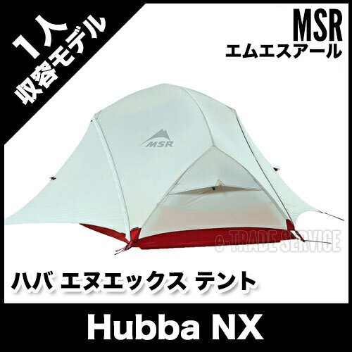 MSR ハバ NX /Hubba NX [1人用] 軽量 テント 37746