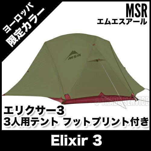 MSR エリクサー3 / Elixir3 [3人用]テント ヨーロッパカラー グリーン/フットプリント付き 【2018年モデル】