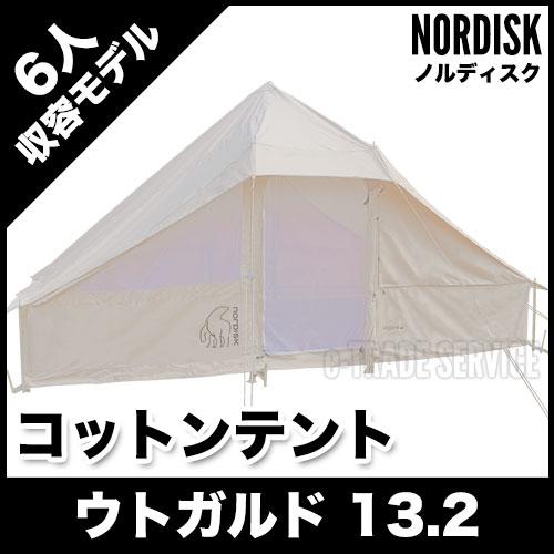 NORDISK(ノルディスク)Utgard 13.2 (ウトガルド) コットンテント 142010