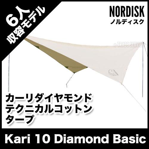 Nordisk(ノルディスク) Kari 10 Diamond Basic (カーリダイヤモンド) テクニカルコットン タープ