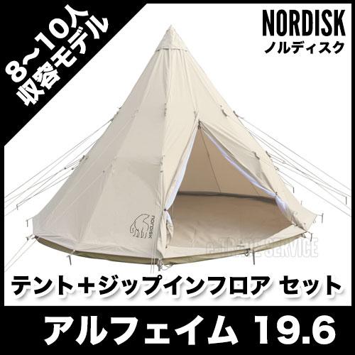 NORDISK (ノルディスク)アルフェイム 19.6 ワンポールテント+ジップインフロア セット [142014][146013]