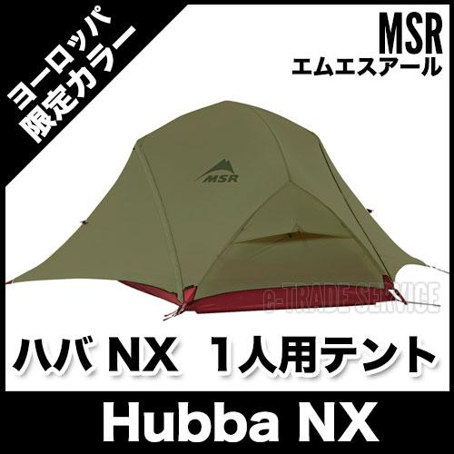 MSR ハバ NX /Hubba NX [1人用] ヨーロッパカラーグリーン 軽量 テント