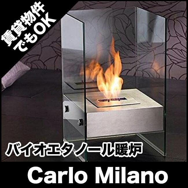 バイオエタノール暖炉 賃貸物件でもOK 有害物質が出ない暖房器具 Carlo Milano