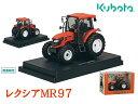 クボタ トラクター レクシア ミニチュア MR97ミニチュアカー ミニカー 模型 農業機械