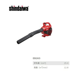 新ダイワ/shindaiwa エンジンブロワ EB263 〔排気量25.4ml・質量3.6kg〕