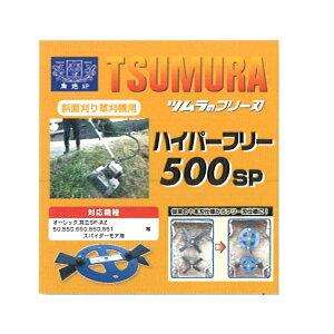 ツムラ ハイパーフリー 500SP スパイダーモア用 フリー刃 オーレック/共立