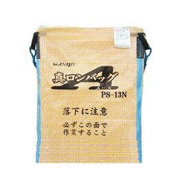 【SANYO/三洋】真ロンバッグ 型式PS-13N 1300リットル 約26袋 PP生地 ライスセンター仕様