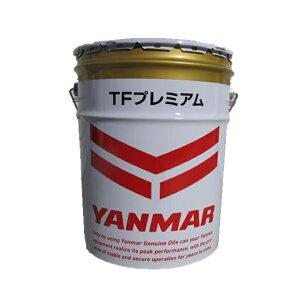 ヤンマー ミッションオイル 20L缶 TFプレミアムオイルトラクター用 農機機械 オイル