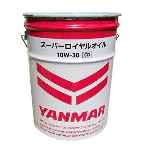 ヤンマー エンジンオイル 20L缶 スーパーロイヤルオイルCD 10W30 農業機械 オイル