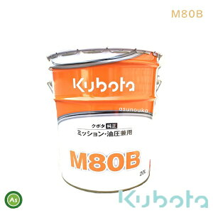 クボタ ミッションオイル 純オイル 20L缶M80B 農業機械 オイル
