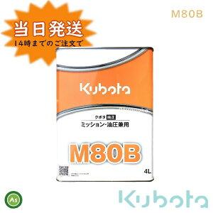 クボタ ミッションオイル 純オイル 4L缶M80B 農業機械 オイル