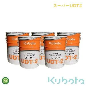 クボタ ミッションオイル 純オイル 20L缶スーパーUDT2 5缶セット 農業機械 オイル