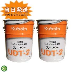 クボタ ミッションオイル 純オイル 20L缶スーパーUDT2 2缶セット 農業機械 オイル