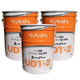 クボタ ミッションオイル 純オイル 20L缶スーパーUDT2 3缶セット 農業機械 オイル