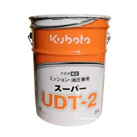 クボタ ミッションオイル 純オイル 20L缶 スーパーUDT2 農業機械 オイル