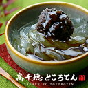 ■7.5kgの超メガ盛りところてん30食分 三種のスープが選べます! たっぷり食べられるウマイ高千穂ところてん★ダイエットに毎日一袋♪