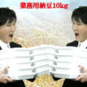 250人分!10kgの納豆♪とにかく沢山食べたい!そのご要望にお答え致します!業務用としても♪【RCP】業務用納豆20個 納豆 なっとう ナットウ 業務用 納豆菌 大容量 お取り寄せ 大量注文 まとめ買い 美味しい おいしい