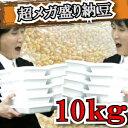 250人分!10kgの納豆♪とにかく沢山食べたい!そのご要望にお答え致します!業務用としても♪【RCP】業務用納豆20個