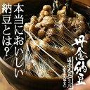 ■納豆好きがうなる■味にうるさい家族が黙る!!高千穂納豆!!手造り発酵で香り、ねばり、大豆の旨みが生きてます! ご…