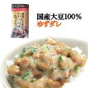 【納豆】■ゆずダレ■いいなっとう150g×5 手造りでじっくり発酵をさせた納豆・香り、ねばり、大豆の旨みを引き出し…
