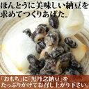 うまみ、ねばりをしっかりまとった黒豆納豆 国産【RCP】黒丹念納豆150g×5