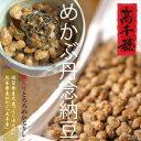 ■一味違うめかぶ納豆■海のめかぶがたっぷり味わえる納豆 国産【納豆】【RCP】めかぶ丹念納豆150g×5