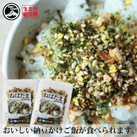 【送料無料】納豆ふりかけ のりたまご 50g×2 乾燥納豆 ドライ納豆 納豆菌 のり たまご のりたま ねばたま まぜ かけ ご飯のお供 ごはんのおとも ごはんのお供 ご飯のおとも おいしい 美味しい