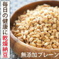 納豆が苦手な人にも!栄養豊富な乾燥納豆(ドライ納豆・フリーズドライ)のおすすめは?