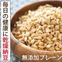 【メール便送料無料】乾燥納豆(国産大豆)無添加 納豆のみ とっても使いやすい形