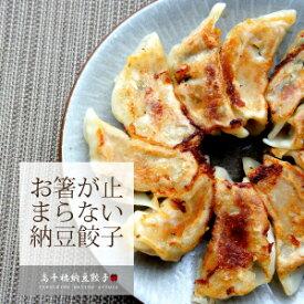 【送料無料】【餃子】何度も何度も作って食べた納豆餃子50個。夢中になり、はしがとまらなくなってしまう納豆餃子生餃子 生ギョウザ 生ぎょうざ ギョウザ ぎょうざ 冷凍餃子 納豆 なっとう ナットウ うまい おいしい 美味しい