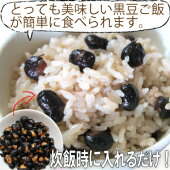 【メール便送料無料】簡単!下ごしらえ不要のお豆はん!【RCP】