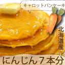 にんじん パンケーキ ミックス