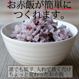 赤飯五穀米150g×2 誰でも簡単に赤飯が作れます。赤飯 五穀米 雑穀