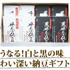 【お取り寄せグルメ ギフト】うなる!白と黒の味わい深い納豆ギフト2種。丹念込めて熟成発酵させた納豆 納豆ギフト2種