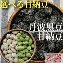 【DM便送料無料】選べる甘納豆 丹波黒豆甘納豆、北海道黒豆しぼり(抹茶・きなこ)110g