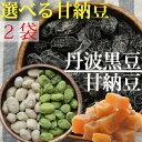【DM便送料無料】選べる甘納豆 丹波黒豆甘納豆、北海道黒豆しぼり(抹茶・きなこ)110g、安納芋甘納豆120g