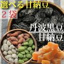 送料無料 選べる甘納豆 丹波黒豆甘納豆、北海道黒豆しぼり(抹茶・きなこ)110g、安納芋甘納豆120g 落花生グラッセ90g お取り寄せ